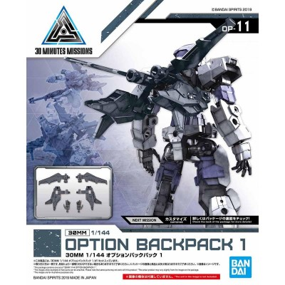 30MM 1/144 OPTION BACKPACK 1